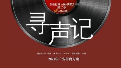 2021山东卫视《我的城我的歌》第二季《寻声记》招商策划方案35P
