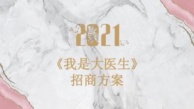 2021年北京卫视《我是大医生》招商策划方案21P