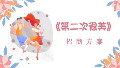 2021年北京卫视《第二次很美》招商策划方案30P