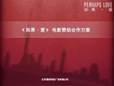 现代爱情电影《如果.爱》电影赞助合作策划方案【23P】