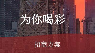 2021年北京卫视《为你喝彩》招商策划方案26P