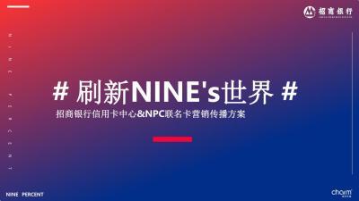 招商银行信用卡中心与NPC联名卡营销传播推广方案-29P