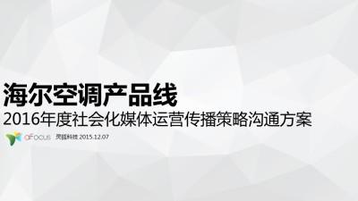 家电品牌海尔空调年度自媒体运营策划方案【124P】