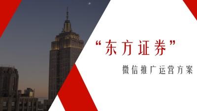 金融行业品牌东方证券微信运营新媒体营销策划方案【40P】