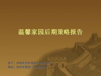 房地产品牌深圳温馨家园后期项目推广策略方案【29P】