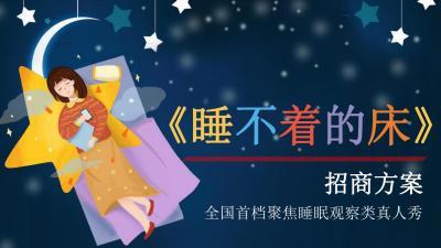 2021年北京卫视《睡不着的床》招商策划方案31P