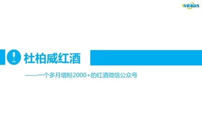 红酒品牌杜柏威红酒优秀微信运营策划方案【23P】