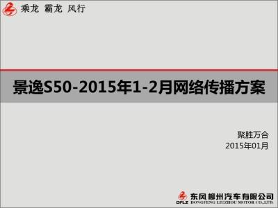 汽车品牌景逸S50的1-2月网络传播推广方案【81P】