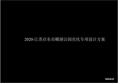 2020江苏启东市蝶湖公园亮化专项设计推广方案-75P