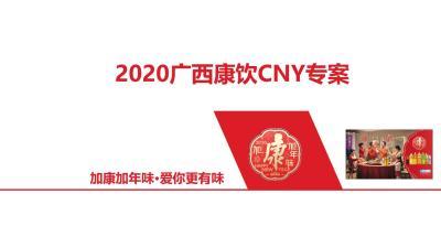 2020食品饮料行业广西康饮CNY营销策划方案61P