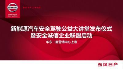 杭州公益安全行车公益事议视频发布会策划方案19P