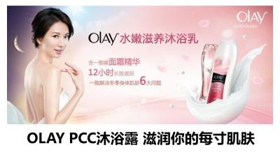 日化品品牌OLAY PCC秋冬relaunch品牌推广建议方案【21P】