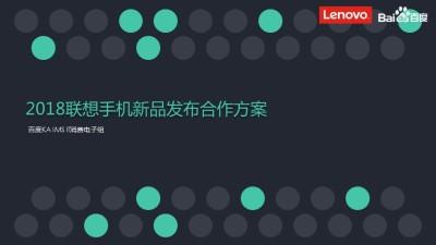智能手机品牌联想手机新品上市百度推广方案【17P】