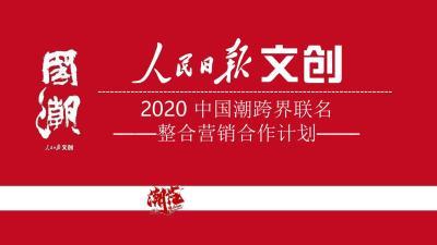 2020中国潮跨界联名整合营销合作计划方案【国潮】40P
