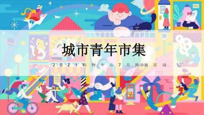 2021购物中心夏季7月系列(城市青年市集主题)活动策划方案-86P