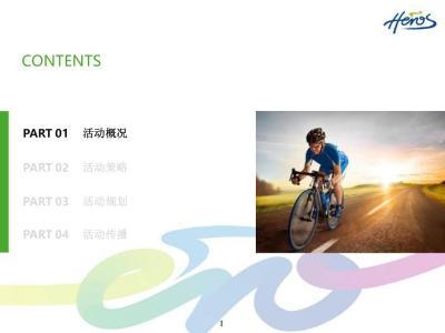 斯柯达HEROS活力嘉年华斯柯达HEROS中国自行车系列赛环上海年度盛典方案43P