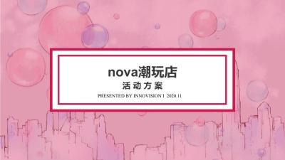 2020数码行业华为nova潮玩店活动策划方案-54P