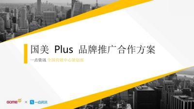 【一点资讯】与家电数码国美 Plus品牌合作推广方案 33P