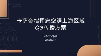 2020家电行业卡萨帝指挥家空调上海区域Q3传播推广方案-94P