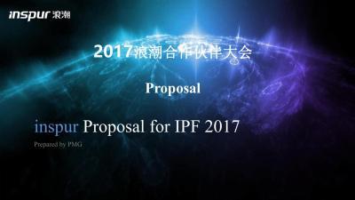 科技业浪潮合作伙伴大会活动策划方案110P