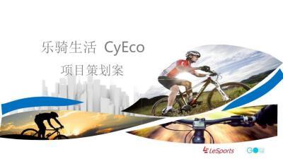 """户外活动""""乐骑生活CyEco""""项目策划方案41P"""