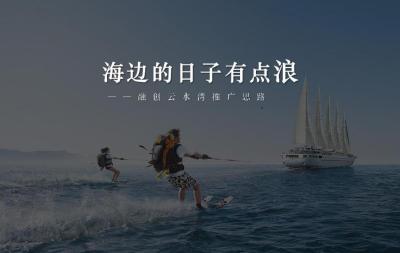 2020房地产深圳东融创云水湾整合营销推广全案