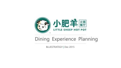 餐饮行业小肥羊南丹店第一次设计推广提案56P