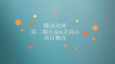 【腾讯动漫】第二期公益x灵剑山直播项目策划方案 13P