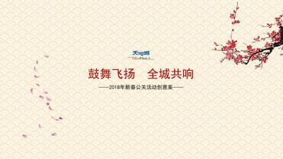 地产品牌天河城新春公关活动创意策划方案