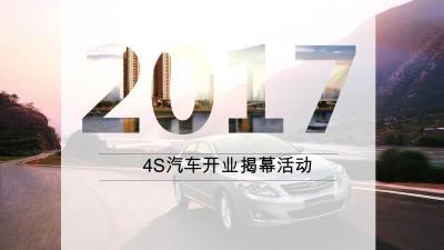 汽车品牌店4S店开业揭幕活动策划方案