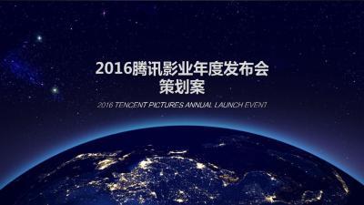 腾讯影业年度发布会活动策划方案