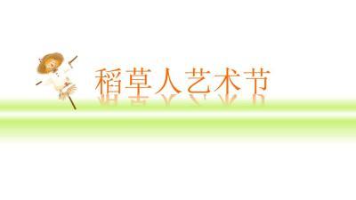 景区稻草人的奇幻旅行活动策划方案【22P】