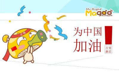 植物情侣卡通形象蘑菇点点景区活动策划方案【28P】