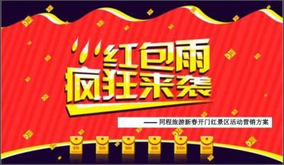 """红包雨—新年第一抢""""同程旅游新春开门红景区营销策划方案【15P】"""