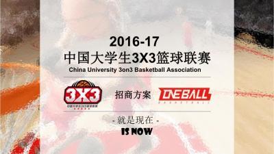 中国大学生3X3篮球联赛招商策划方案【37P】