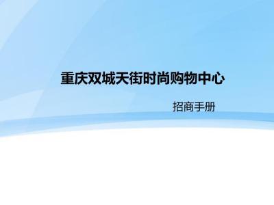 重庆双城天街时尚购物中心招商策划方案【20P】