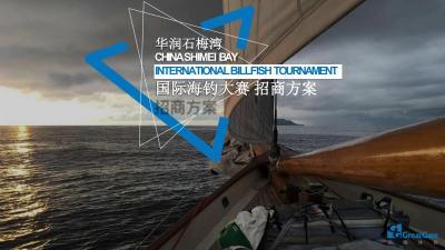地产华润石梅湾国际海钓赛事招商策划方案【23P】