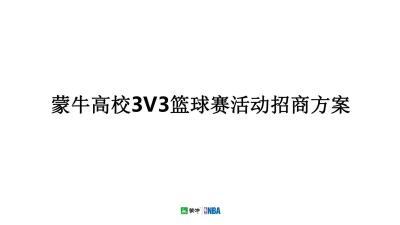 某乳业品牌X牛NBA校园3V3篮球赛招商策划方案【21P】