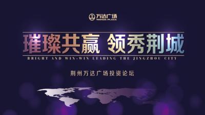 荆州万达广场投资论坛活动策划方案【55P】