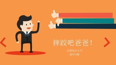 """购物中心宝龙广场无锡项目""""摔跤吧爸爸""""活动策划方案【13P】"""