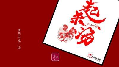 购物中心宝龙广场蓬莱新春文化节活动策划方案【19P】