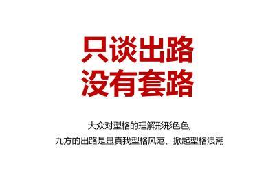购物广场九方购物中心推广营销策划方案【109P】