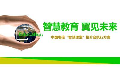 """智慧教育翼见未来中国电信""""智慧课堂""""推介会执行策划方案【42P】"""