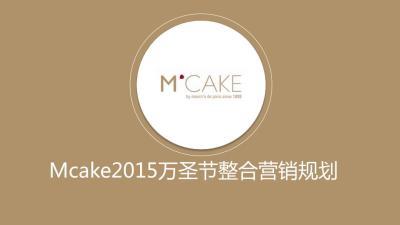 甜品品牌Macke万圣节整合营销策划方案【34P】