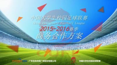 中国大学生校园足球联赛活动策划方案【44P】