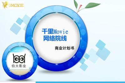 娱乐行业千里Movie网络院线商业计划书策划方案【32P】