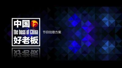 综艺节目中国好老板节目创意传播策划方案【18P】