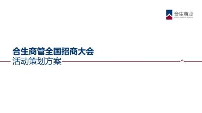 地产合生商业全国招商大会活动策划方案【89P】