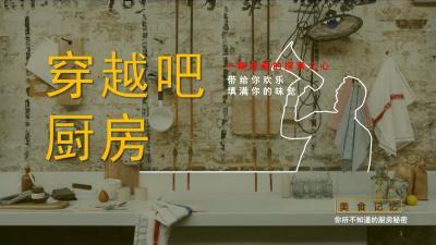 综艺美食节目穿越吧厨房招商策划方案【39P】
