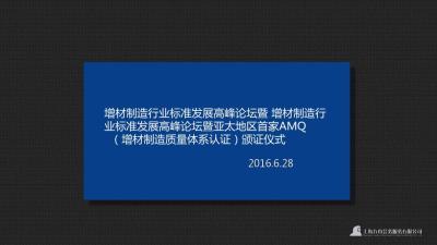 制造行业AMQ认证颁证暨战略合作签约仪式活动策划方案【17P】